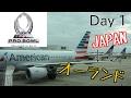 1日目 日本出発&オーランド到着 の動画、YouTube動画。