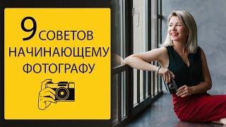 Советы начинающему фотографу | Как стать фотографом?