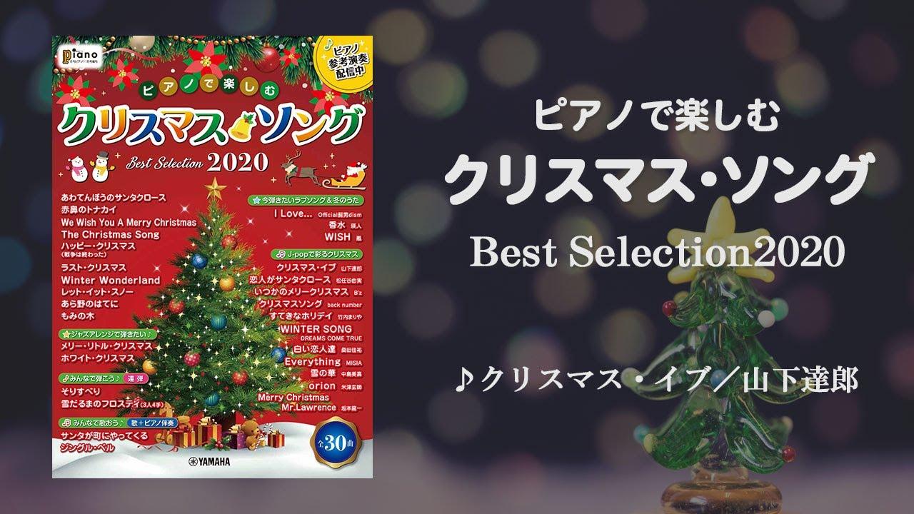 イブ 山下 達郎 クリスマス