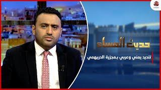 تنديد يمني وعربي بـمجزرة الدريهمي وتواطؤ أممي | حديث المساء