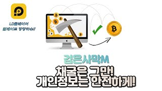 [검은사막M] LD플레이어 업데이트 하세요!!