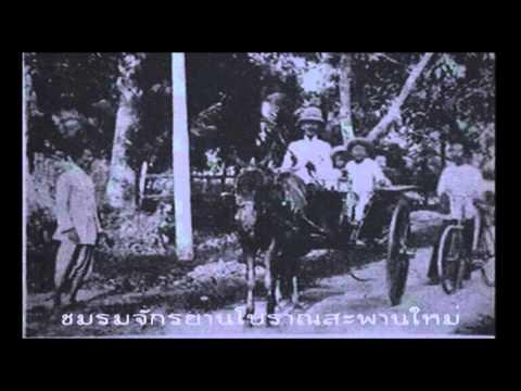 ชมรมจักรยานโบราณสะพานใหม๋ www.boranbike.com