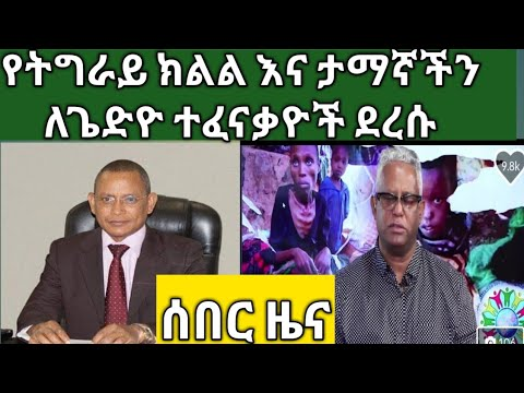 Tigray Region Gave 5 Million Birr To People Displaced In Gedo