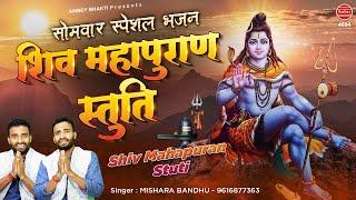शिव महापुराण स्तुति | सोमवार स्पेशल भजन | Shiv Mahapuran Stuti | Mishra Bandhu