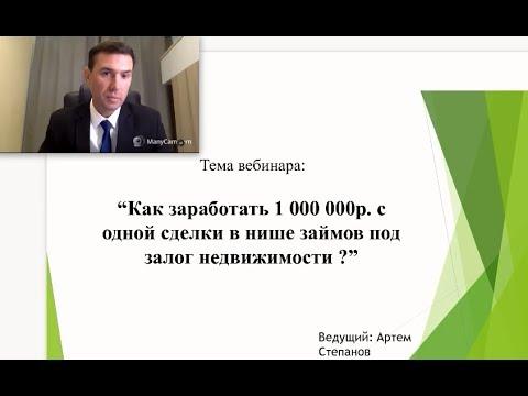 """Вебинар """"Как заработать 1 000 000 руб. в нише займов под залог недвижимости"""""""""""