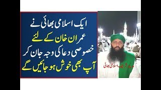Islami Bhai Special Pray For Imran Khan | Imran khan Our Hope Pti