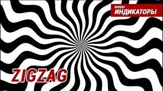 Индикаторы Форекс - Zig-Zag | Подробный разбор