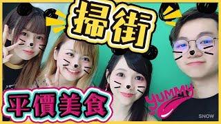 香港【平價高質】美食推薦!深水埗覓食一起掃街Go!Uta X Monper/Sherry/Yu | Utatv