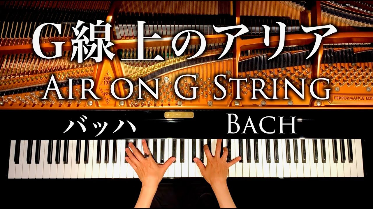 Bach/Air on G String/classic piano/CANACANA