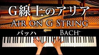 4K音質/G線上のアリア/バッハ/Bach/Air on G String/ クラシックピアノ/classic piano/CANACANA