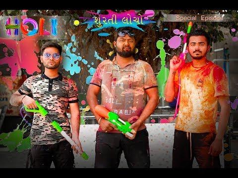 Holi New Short Film 2019 MR.SMS VALA