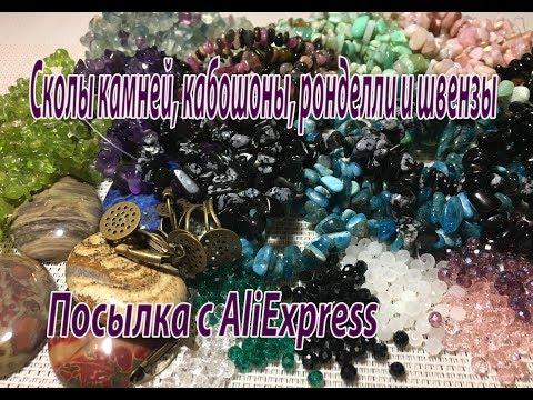 Сколы камней, кабошоны, ронделли, швензы. Посылки с AliExpress.