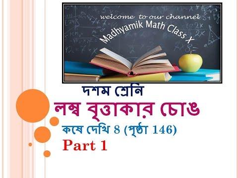 CLASS X MATH LESSON 8 (Right Circular Cylinder) PART 1