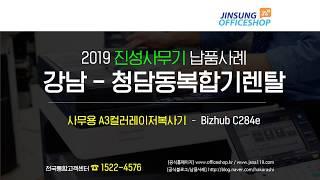 성사무기] 강남프린터렌탈,선릉,청담동복합기임대,반포복사…