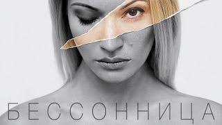 Юлия Александрова - Бессонница (Official Video)