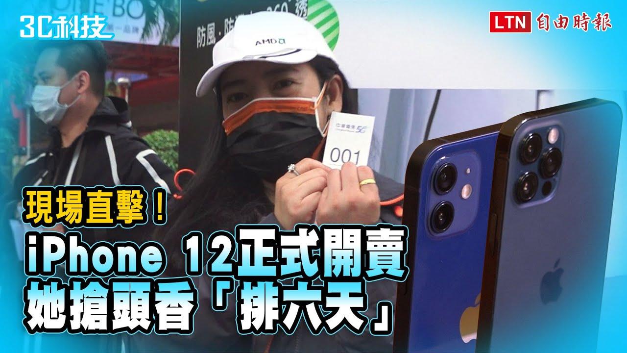 直擊 iPhone 12、12 Pro 正式開賣!「頭香」優惠縮水了