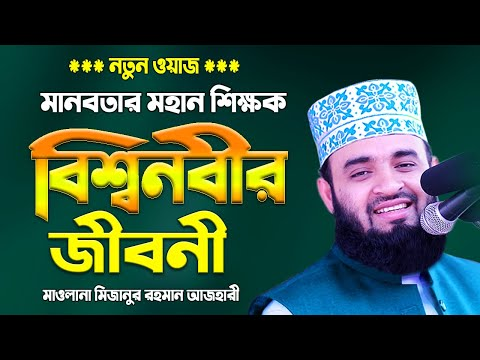 New Waz 2020   হযরত মুহাম্মদ সঃ এর জীবনী   Mizanur Rahman Azhari New Waz 2020   Nobijir Kahini