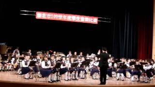 新北市音樂比賽--秀朗國小管樂團.