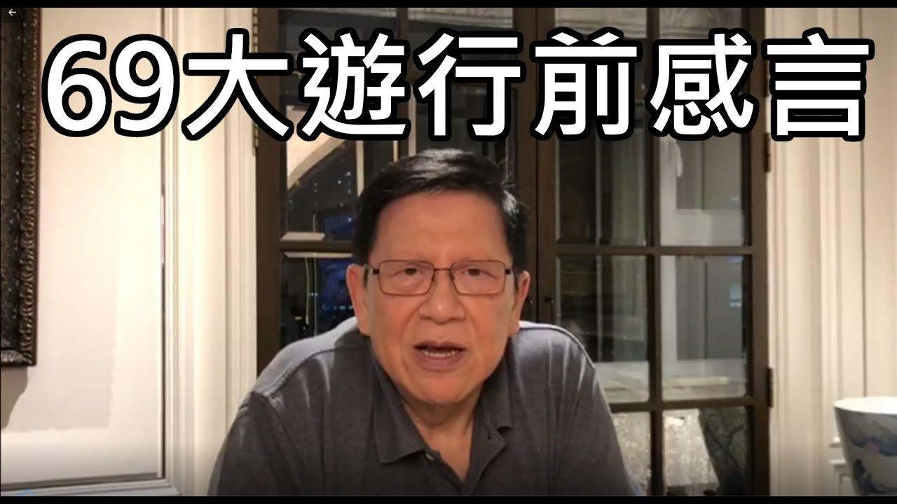 「69大遊行前的感言」〈蕭若元:理論蕭析〉2019-06-09