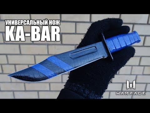 Как сделать Универсальный нож KA-BAR из дерева? Warface thumbnail