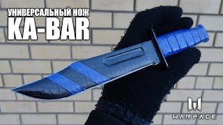 Как сделать Универсальный нож KA-BAR из дерева? Warface