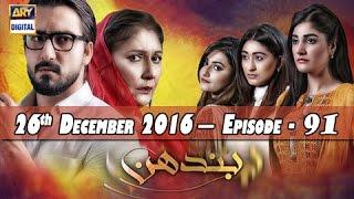 vuclip Bandhan Ep 91 - 26th December 2016 - ARY Digital Drama
