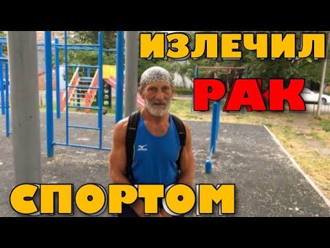 Человек победивший РАК спортом. Виктор Россинин.