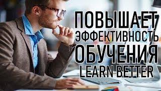 ПОВЫСИТЬ ЭФФЕКТИВНОСТЬ ОБУЧЕНИЯ (ДОКАЗАНО) How to Learn a New Skill Quickly