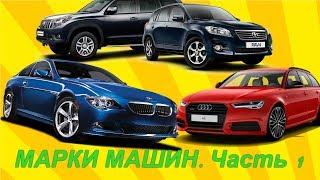 Марки машин для детей на русском. Эмблемы и значки автомобилей НОВИНКА 2019