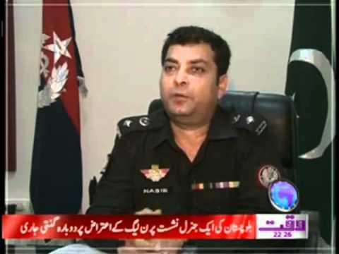 Salamet Rahey Pakistan(Police Department) 02 March 2012