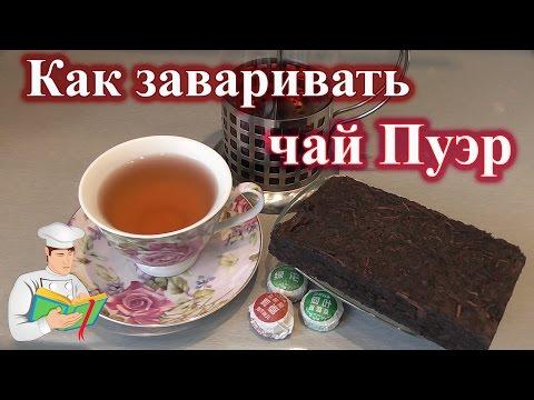 Как правильно заваривать чай. Правила заваривания чая