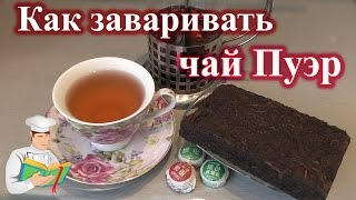 видео Чай пуэр. Свойства и особенности