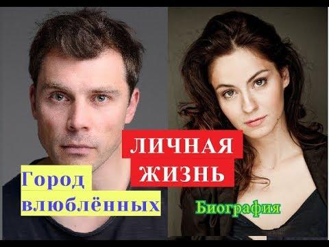Город влюблённых ЛИЧНАЯ ЖИЗНЬ Биография актеров