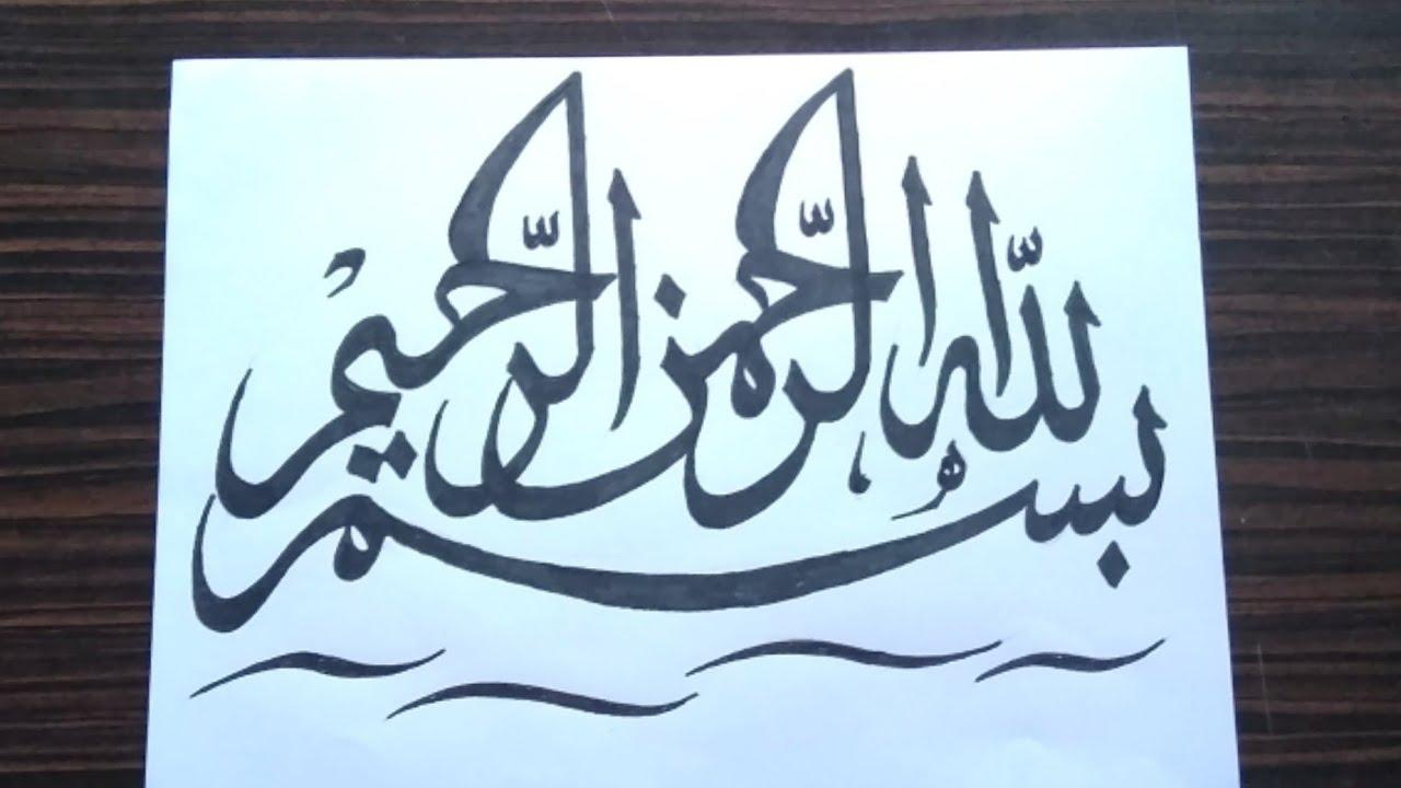 Kaligrafi Bismillah Bentuk Perahu Belajar Kaligrafi Arab Youtube