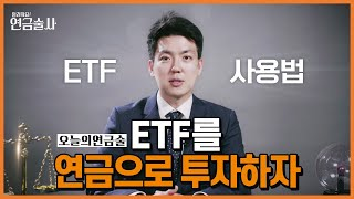 [알려줘요! 연금술사 ep.2] 연금으로 ETF 투자가…