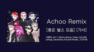 Achoo Remix 좋은 벌스들 모음 [가사]