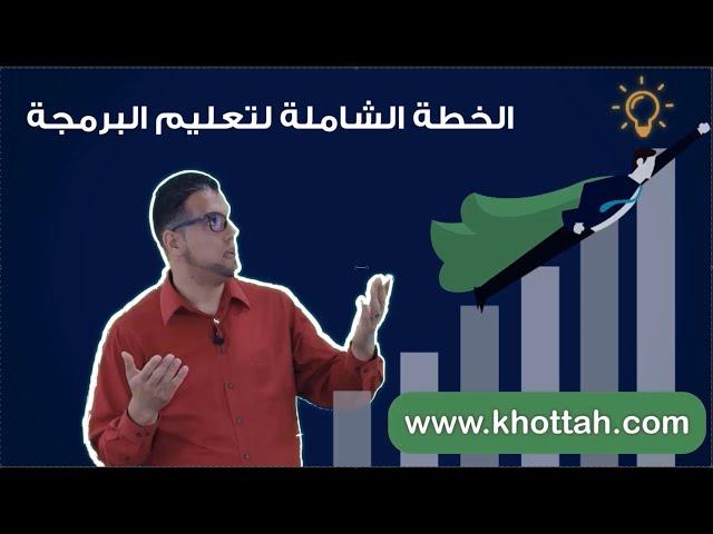تعليم البرمجة - الخطة الشاملة لتعليم البرمجة اكبر دورة عربية احترافية من الصفر