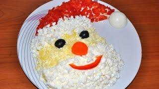 Салат Дед Мороз -  красный нос.  Новые новогодние рецепты.