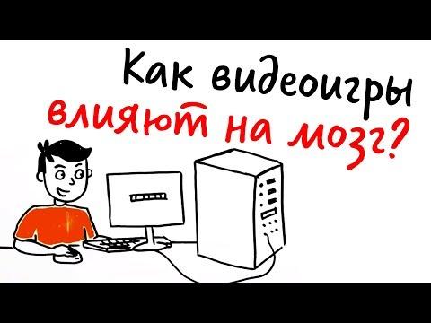 Как видеоигры влияют на мозг? — Научпок | 12+