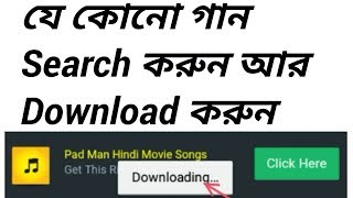 All movie songs play and download using your android phone on  Bangla