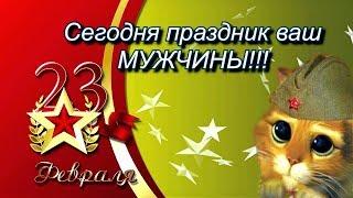 С ДНЕМ ЗАЩИТНИКА ОТЕЧЕСТВА ⭐️ с 23 февраля Поздравления с Днем защитника Отечества Мужчины