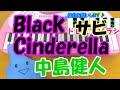 サビだけ【Black Cinderella】中島健人 セクゾ 1本指ピアノ 簡単ドレミ楽譜 超初心者向け