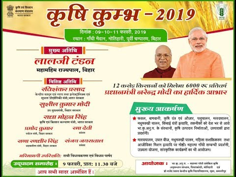 Morning News(09-02-2019): Krishi Kumbh to begin today at Motihari in Bihar