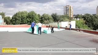 Понад півмільйона левів на ремонт театрів у Добрич забезпечених депутатів з ГЕРХ
