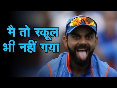 11th pass | Amir Khan and Virat Kohli | Anushka Sharma and Virat Kohli | India vs New Zealand