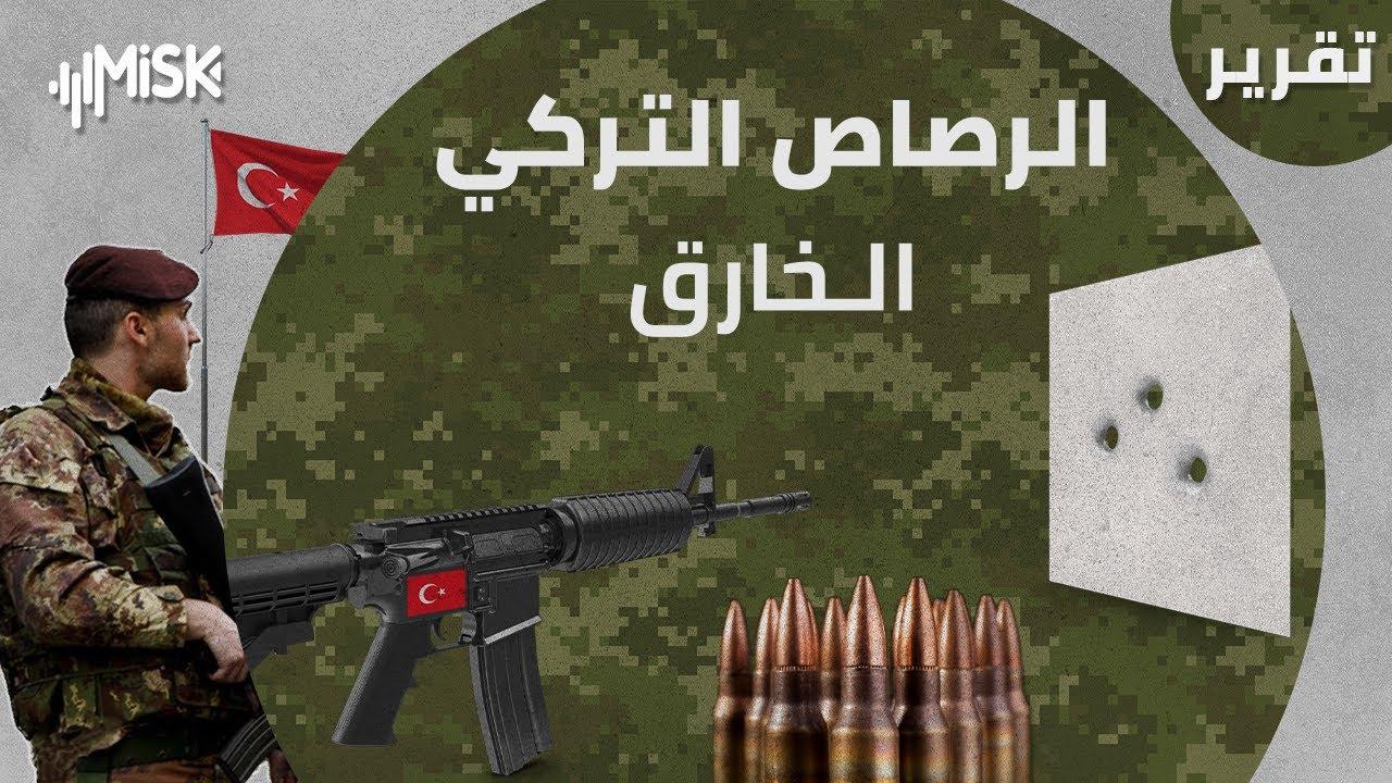 الرصاص التركي..قوة حاسمة في المعارك وميّزاتٌ خارقة