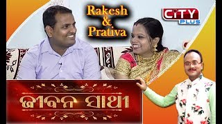 Jiban Sathi |  Rakesh Dhal And Prativa Dhal | City Plus