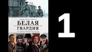 Белая гвардия 1 серия 2016 русские фильмы о войне 2016 serial pro voinu