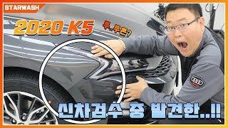[스타워시] K5 신차검수 , 이젠 눈 감고 하나??