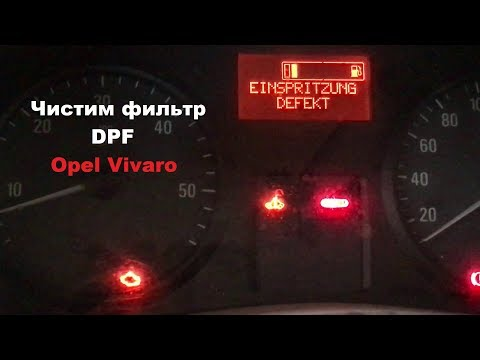 Чистим фильтр DPF Opel Vivaro